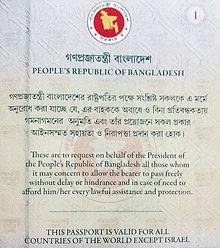 Bangladeshi_Passport_prohibits_to_travel_to_Israel